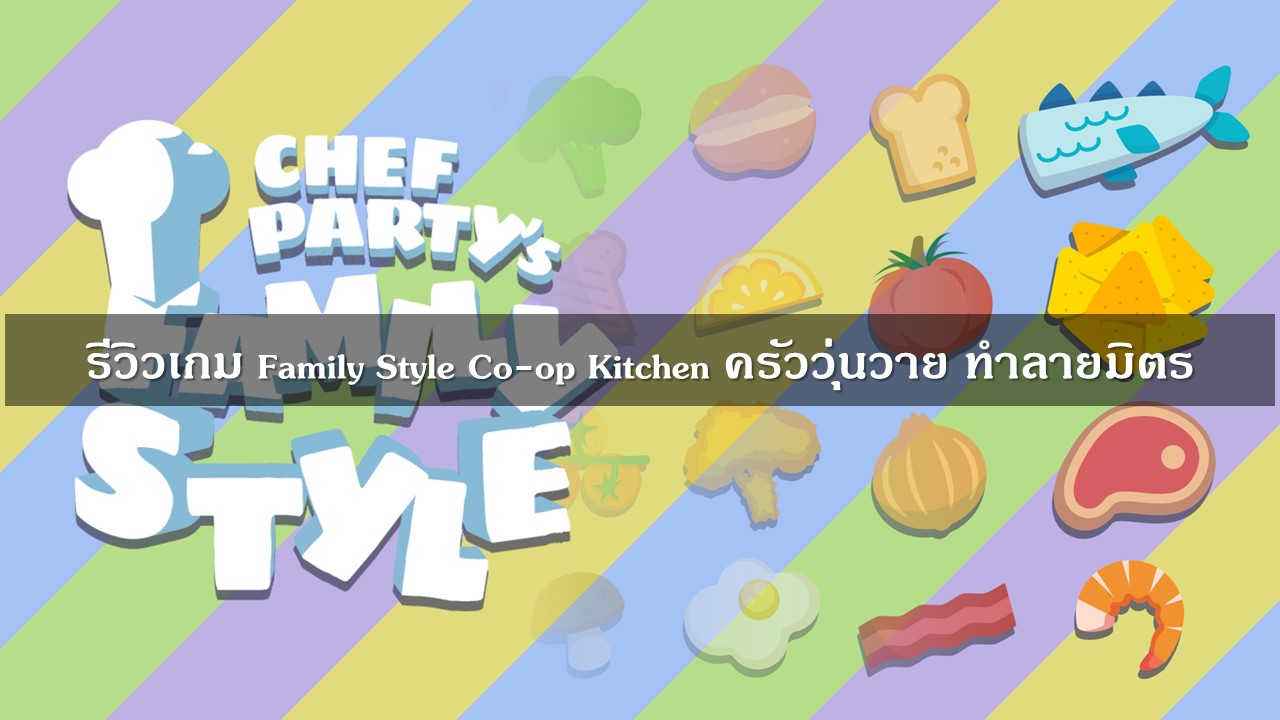 เกมดี Family Style Co-op Kitchen